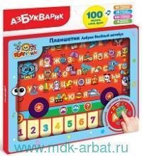 Планшетик Азбука Весёлый автобус : электронная музыкальная игрушка