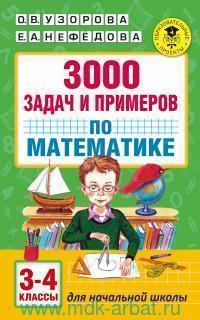 3000 задач и примеров по математике : 3-4-й классы : пособие для начальной школы