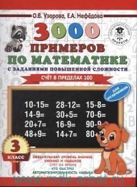 3000 примерова по математике с заданиями повышенной сложности для отличников. Счет в пределах 100 : 3-й класс