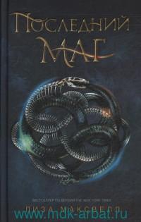 Последний маг : роман