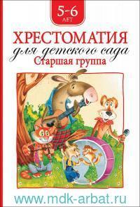 Хрестоматия для детского сада : старшая группа : 5-6 лет