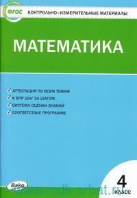 Контрольно-измерительные материалы. Математика. 4-й класс (соответствует ФГОС)