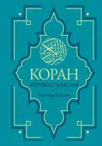 Коран. Перевод смыслов / новый перевод