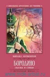 Бородино : сказка и стихи