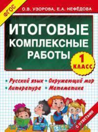 Итоговые комплексные работы : 1-й класс : Русский язык ; Окружающий мир ; Литература ; Математика (ФГОС второго поколения)