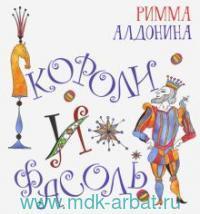 Короли и фасоль : сборник стихов