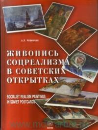 Живопись соцреализма в советских открытках : альбом - каталог = Socialist Realism Paintings in Soviet Postcards : Album-Catalogue