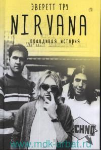 Nirvana : Правдивая история