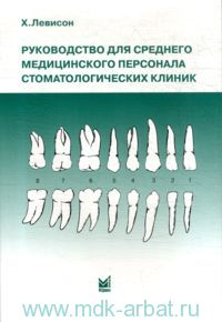 Руководство для среднего медицинского персонала стоматологических клиник
