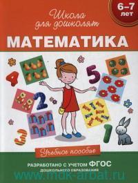 Математика : 6-7 лет : учебное пособие : разработано с учетом ФГОС дошкольного образования