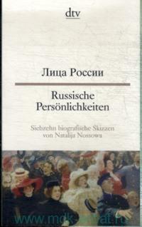 Лица России = Russische Personlichkeiten : Siebzehn biografische Skizzen von Natalija Nossowa