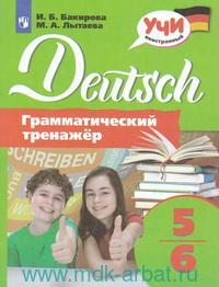 Немецкий язык : 5-6-й класс : грамматический тренажер : учебное пособие для общеобразовательных организаций