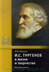 И. С. Тургенев в жизни и творчестве : учебное пособие
