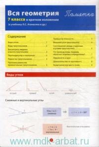 Вся геометрия 7-го класса в кратком изложении (к учебнику Л. С. Атанасяна и др.) : памятка