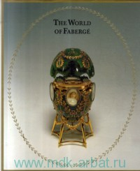 The World of Faberge = Мир Фаберже