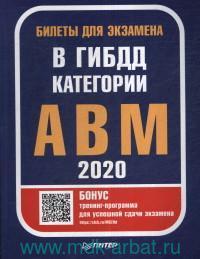 Билеты для экзамена в ГИБДД 2020. Категории A, B, M (с программой подготовки и тестирования)