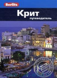 Крит : путеводитель