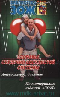 Здоровье сердечно-сосудистой системы : атеросклероз, давление