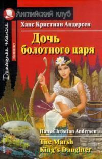 Дочь болотного царя : для начинающих = The Marsh King's Daughter : Elementary