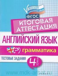 Английский язык : итоговая аттестация. 4-й класс : грамматика (ФГОС)
