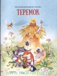 Теремок : русская народная сказка в обработке А. Н. Толстого