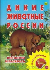 Дикие животные России : посмотри и раскрась : с наклейками : 3+