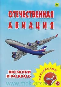 Отечественная авиация : посмотри и раскрась : с наклейками : 3+
