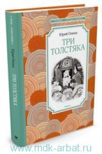 Три Толстяка : роман для детей