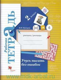 Учусь писать без ошибок : 2-й класс : рабочая тетрадь для учащихся общеобразовательных организаций (Начальная школа XXI века. ФГОС)