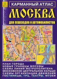 Москва для пешеходов и автомобилистов : карманный атлас. Вып.2019 г. : артикул Ар11п(10)