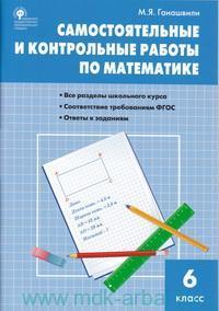 Самостоятельные и контрольные работы по математике : 6-й класс : к учебнику Н. Я. Вилепнкина и др. (М.: Мнемозина) (соответствует ФГОС)