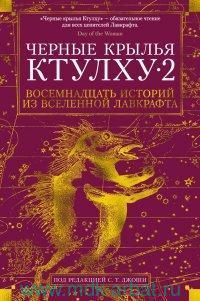 Черные крылья Ктулху - 2 : восемнадцать историй из вселенной Лавкрафта