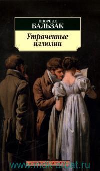 Утраченные иллюзии : роман