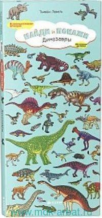 Динозавры : 5 раскладывающихся панорам : 196 элементов для поиска! : 5-9 лет