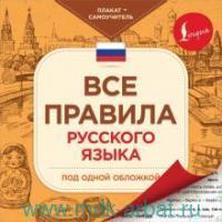 Все правила русского языка под одной обложкой : плакат-самоучитель