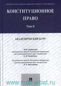 Конституционное право : академический курс : учебник. В 3 т. Т.2