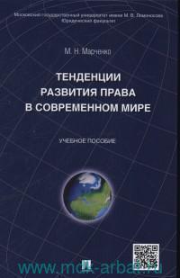 Тенденции развития права в современном мире : учебное пособие