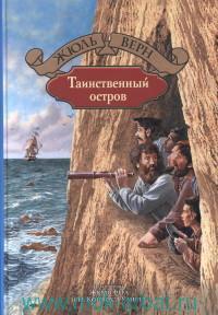 Таинственный остров : роман