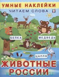Животные России : читаем слова