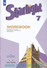 Английский язык : рабочая тетрадь : 7-й класс : учебное пособие для общеобразовательных организаций и школ с углублённым изучением английского языка = Starlight 7 : Workbook (ФГОС)