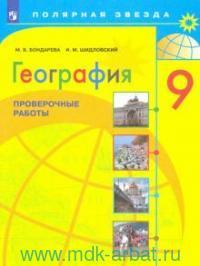 География : проверочные работы : 9-й класс : учебное пособие для общеобразовательных организаций (ФГОС)