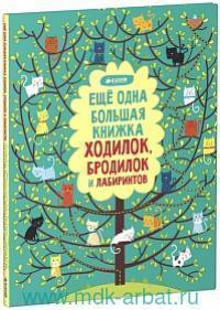 Еще одна большая книжка ходилок, бродилок и лабиринтов