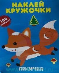 Лисичка : наклей кружочки : для детей от 2-х лет