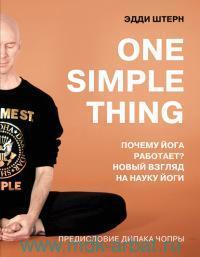 One simple thing : почему йога работает? : новый взгляд на науку йоги