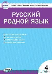 Контрольно-измерительные материалы. Русский родной язык. 4 класс