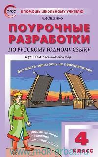 Поурочные разработки по русскому родному языку 4 класс : пособие для учителей