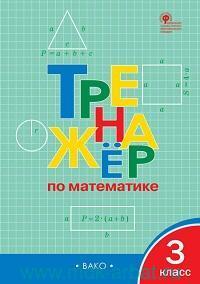 Тренажёр по математике : 3-й класс