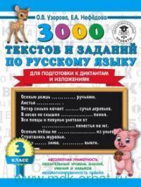 3000 текстов и заданий по русскому языку для подготовки к диктантам и изложениям : 3-й класс