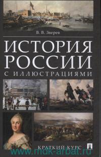 История России с иллюстрациями : краткий курс : учебное пособие
