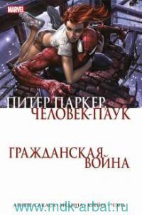 Гражданская война. Питер Паркер. Человек - паук